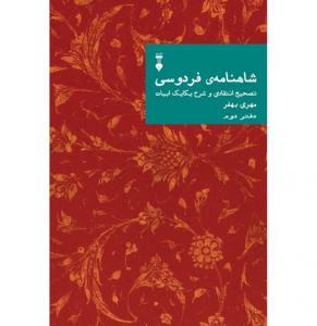 شاهنامه فردوسی: تصحیح انتقادی و شرح یکایک ابیات (دفتر دوم) اثر مهری بهفر